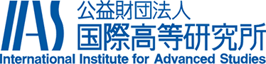 公益財団法人 国際高等研究所 International Institute for Advanced Studies